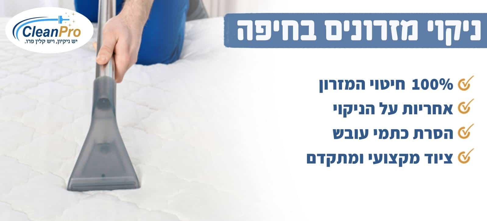 ניקוי מזרונים בחיפה