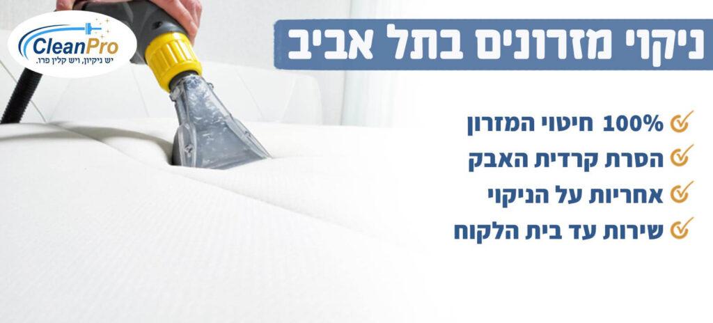 ניקוי מזרונים בתל אביב