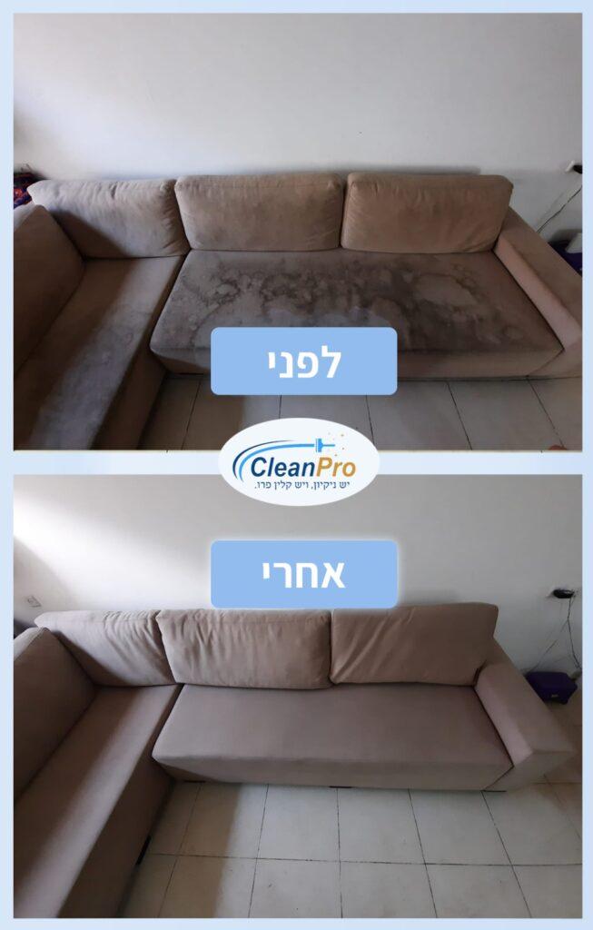 ניקוי ספה בקריות
