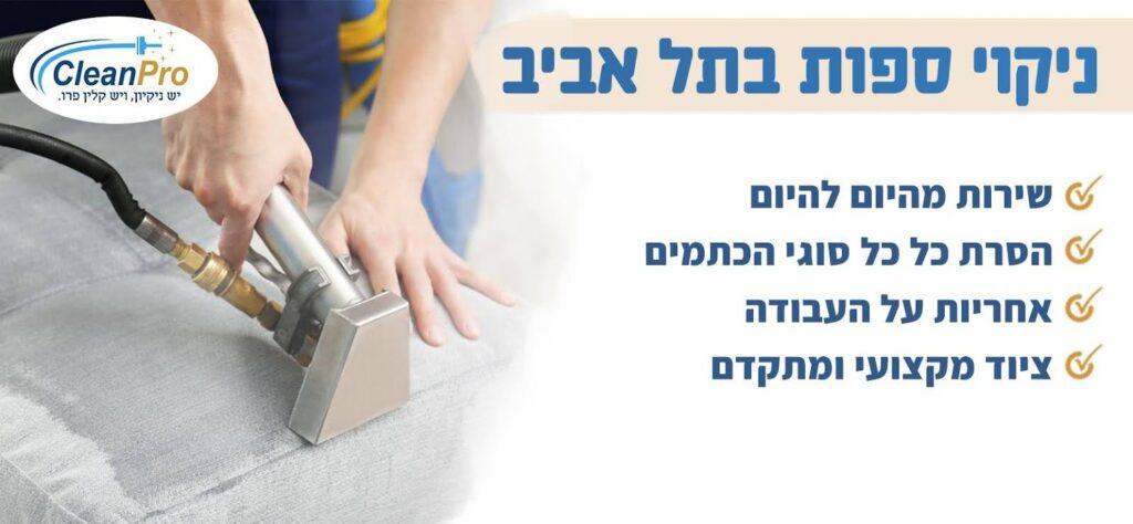 ניקוי ספה תל אביב