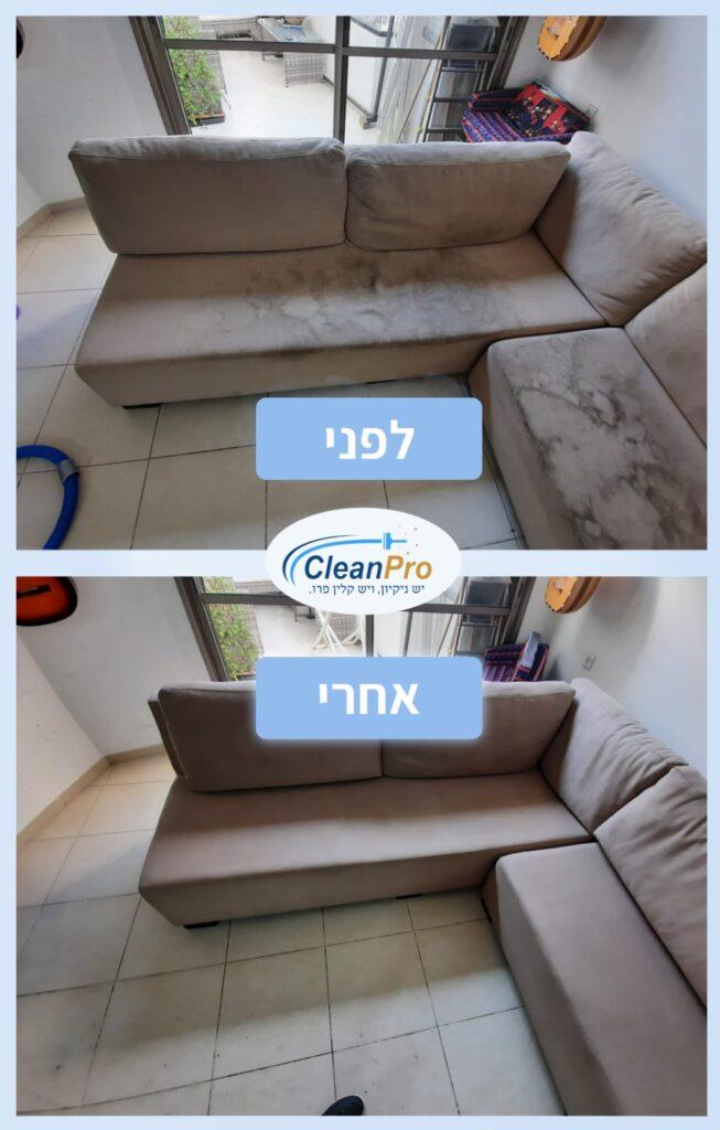 ניקוי ספה בחיפה
