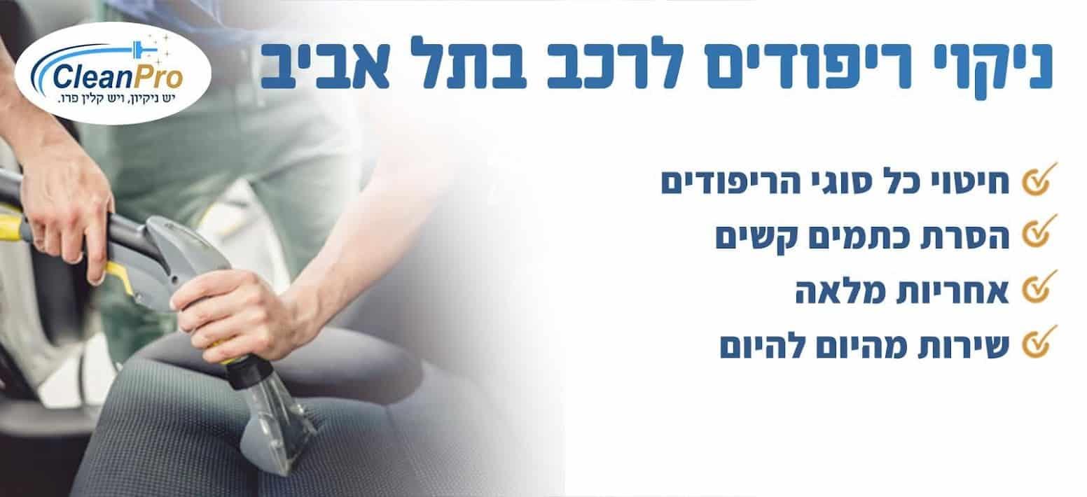 ניקוי ריפודים לרכב בתל אביב