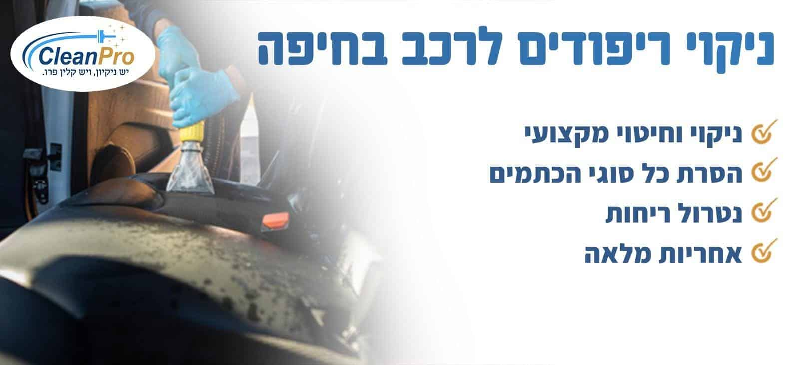 ניקוי מושבים לרכב בחיפה