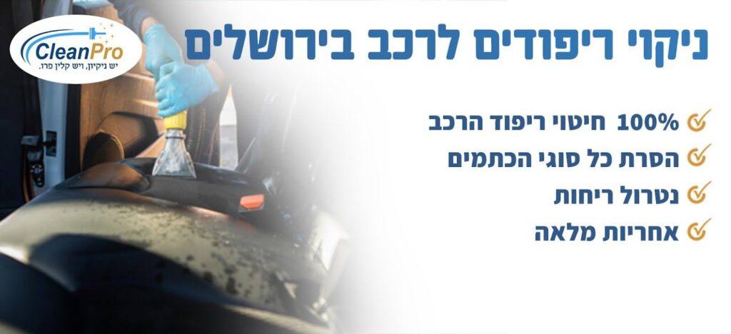 ניקוי מושבים לרכב בירושלים