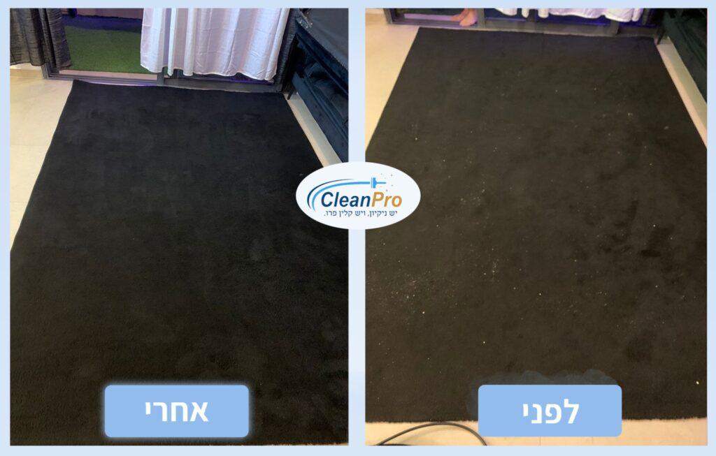 ניקוי שטיחים בקריות