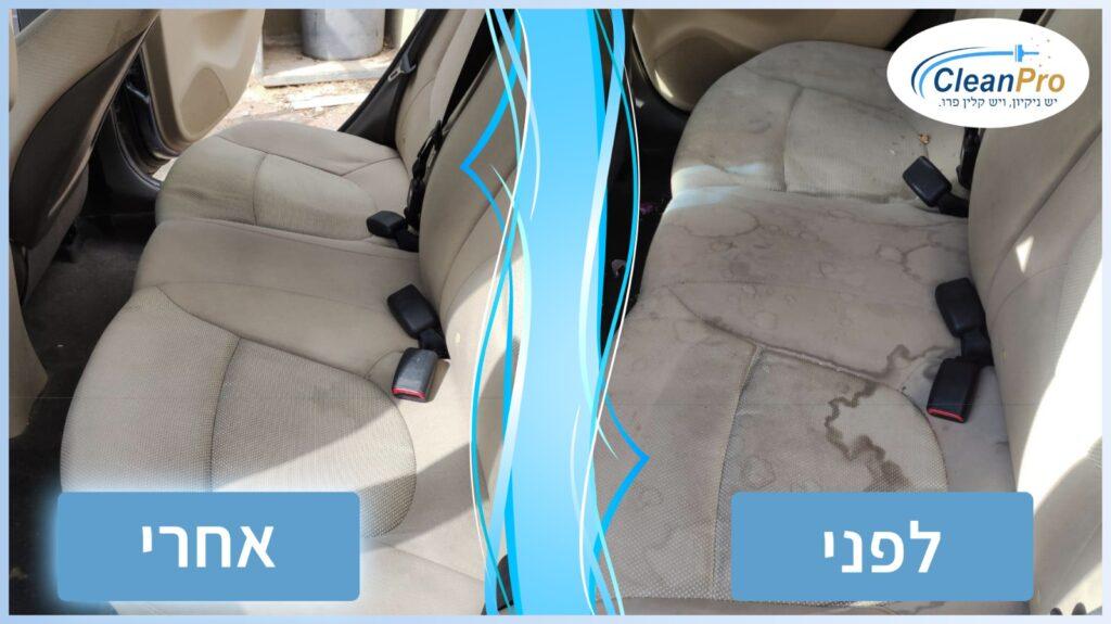 ניקוי ריפודים לרכב בחדרה - לפני ואחרי