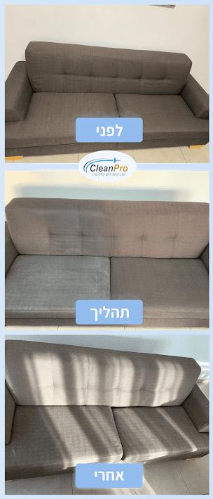 ניקוי ספה בעכו